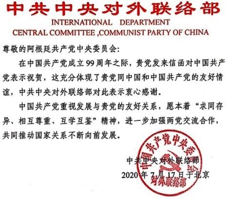 Departamento Internacional del Comité Central del Partido Comunista de China